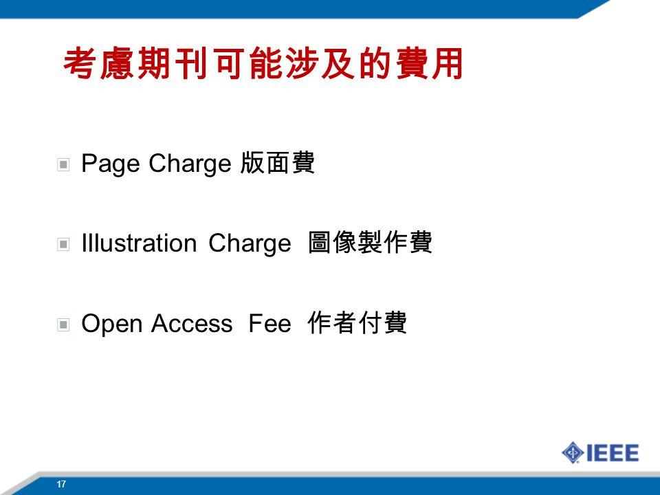 考慮期刊可能涉及的費用 Page Charge 版面費 IIIustration Charge 圖像製作費