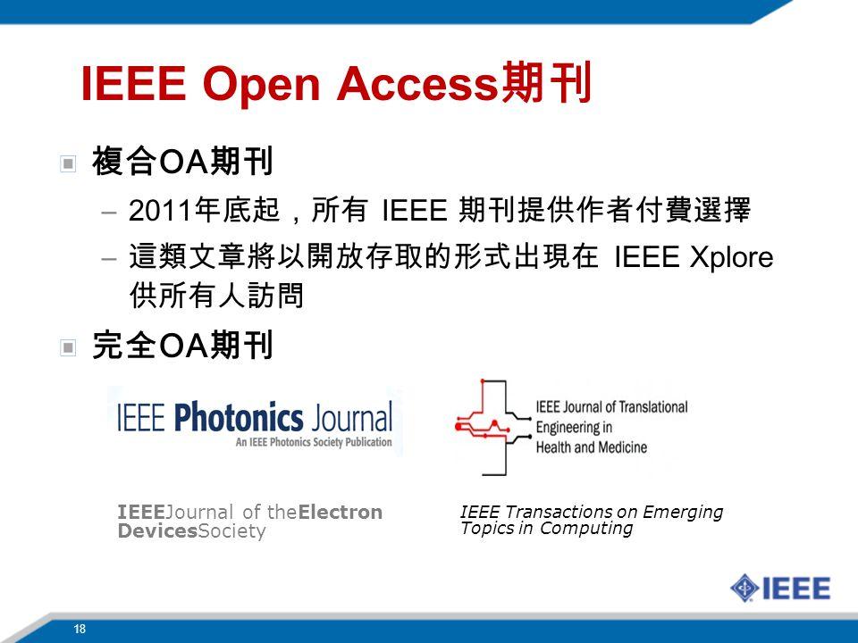 IEEE Open Access期刊 複合OA期刊 完全OA期刊 2011年底起,所有 IEEE 期刊提供作者付費選擇