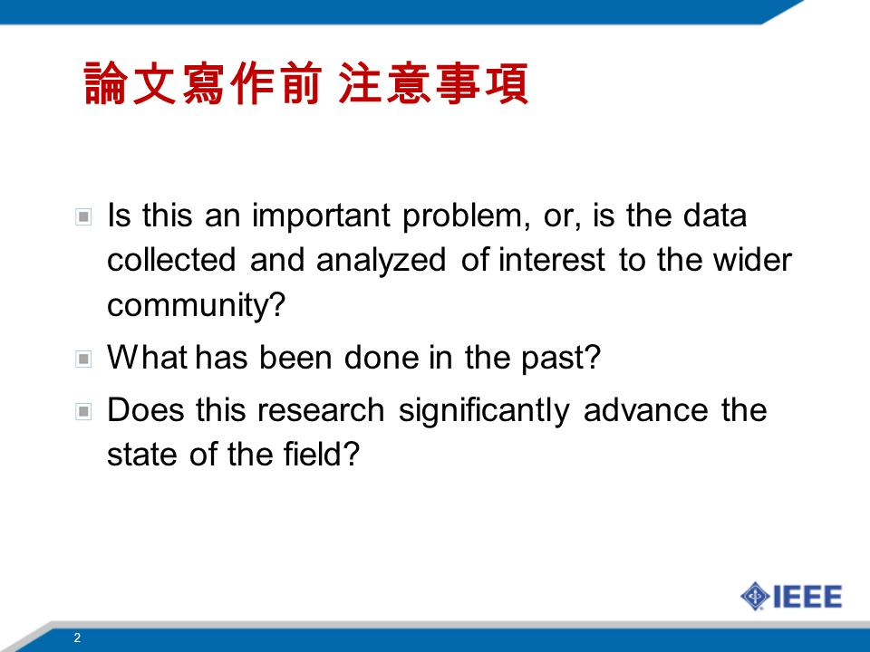 論文寫作前 注意事項 Is this an important problem, or, is the data collected and analyzed of interest to the wider community