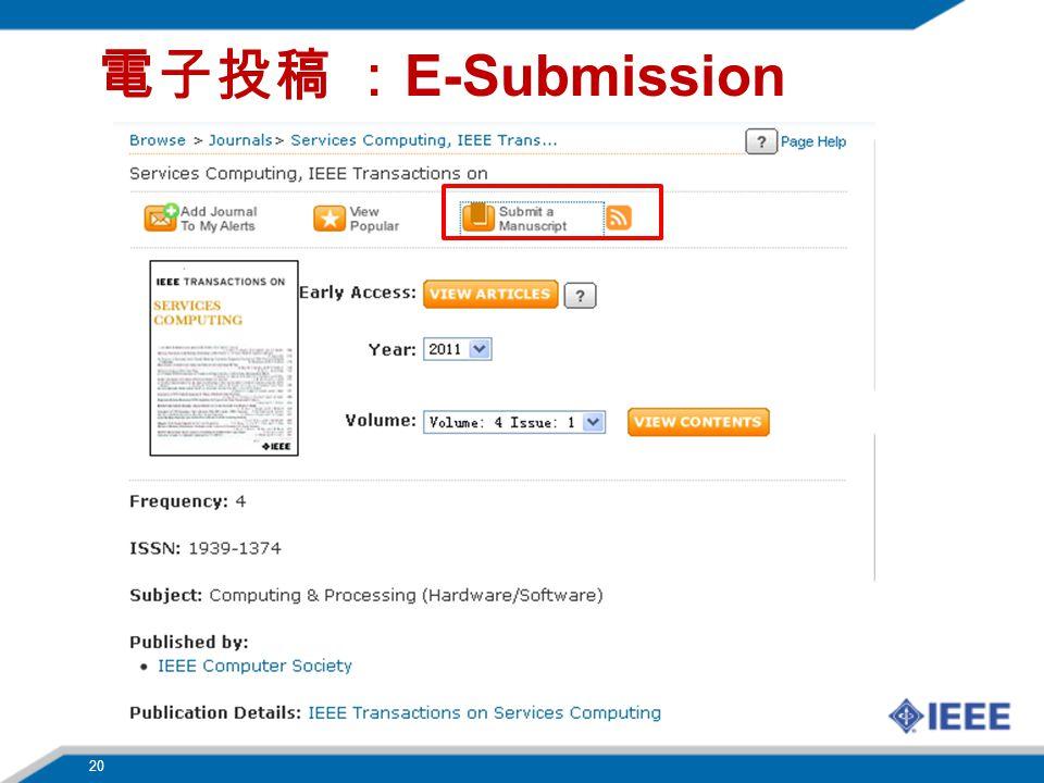 電子投稿 :E-Submission