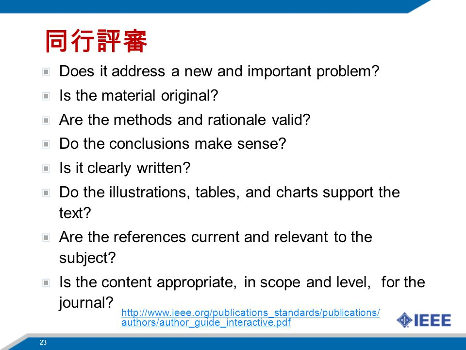 同行評審 Does it address a new and important problem