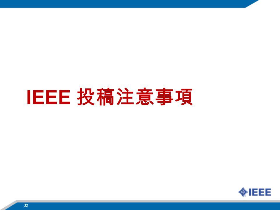 IEEE 投稿注意事項