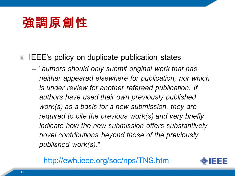 強調原創性 IEEE s policy on duplicate publication states