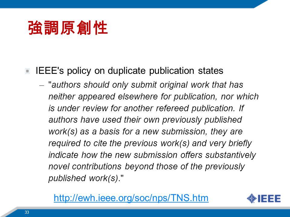強調原創性 IEEE s policy on duplicate publication states