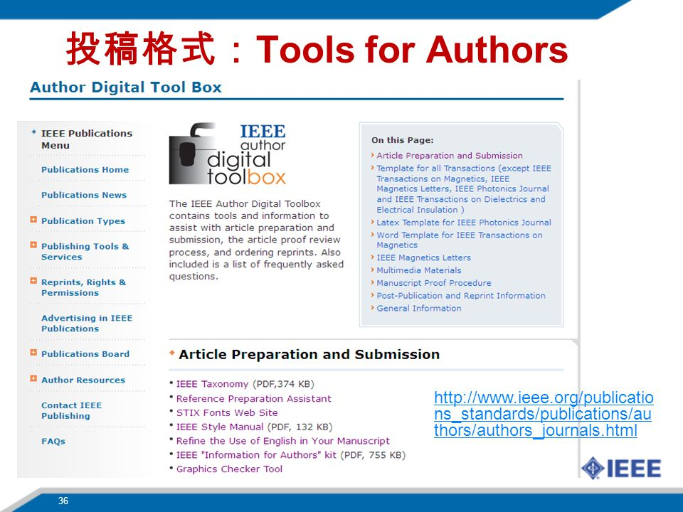 投稿格式:Tools for Authors