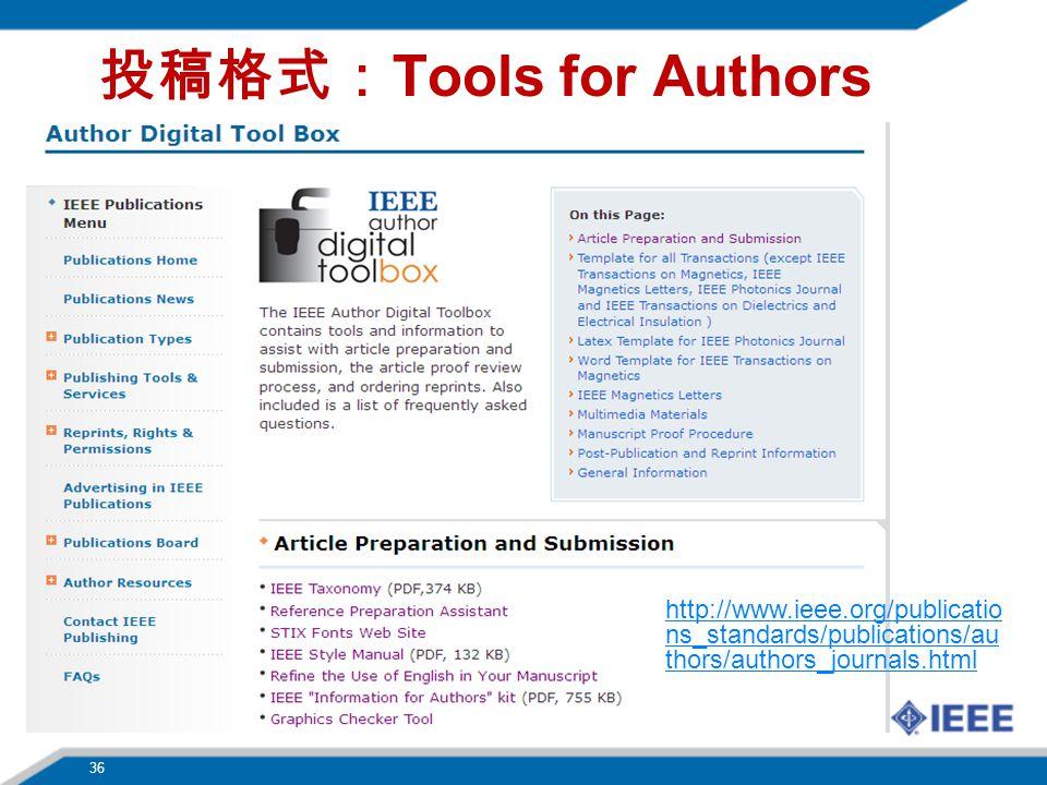 投稿格式:Tools for Authors