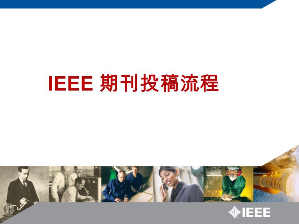 IEEE 期刊投稿流程