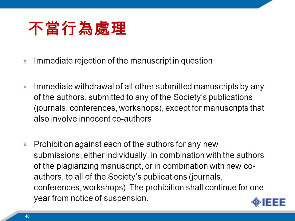 不當行為處理 Immediate rejection of the manuscript in question