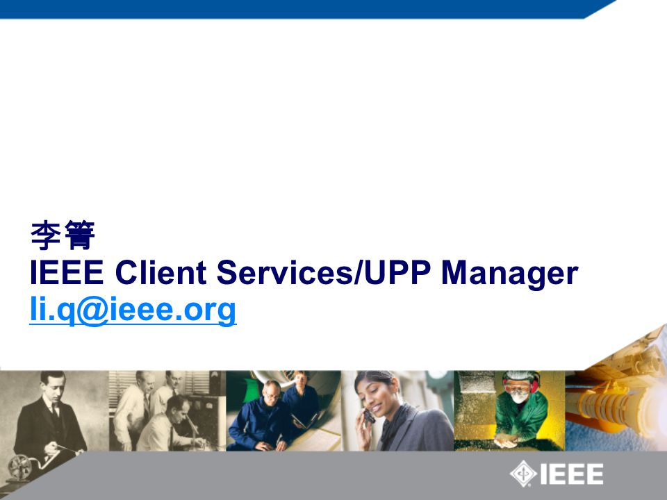 李箐 IEEE Client Services/UPP Manager li.q@ieee.org