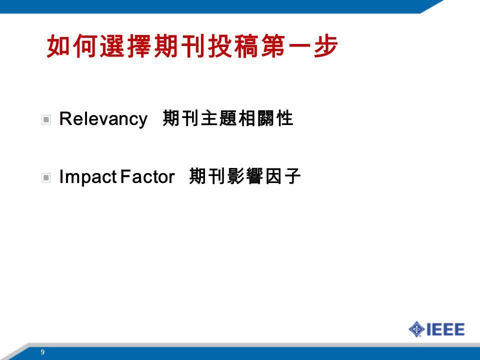 如何選擇期刊投稿第一步 Relevancy 期刊主題相關性 Impact Factor 期刊影響因子