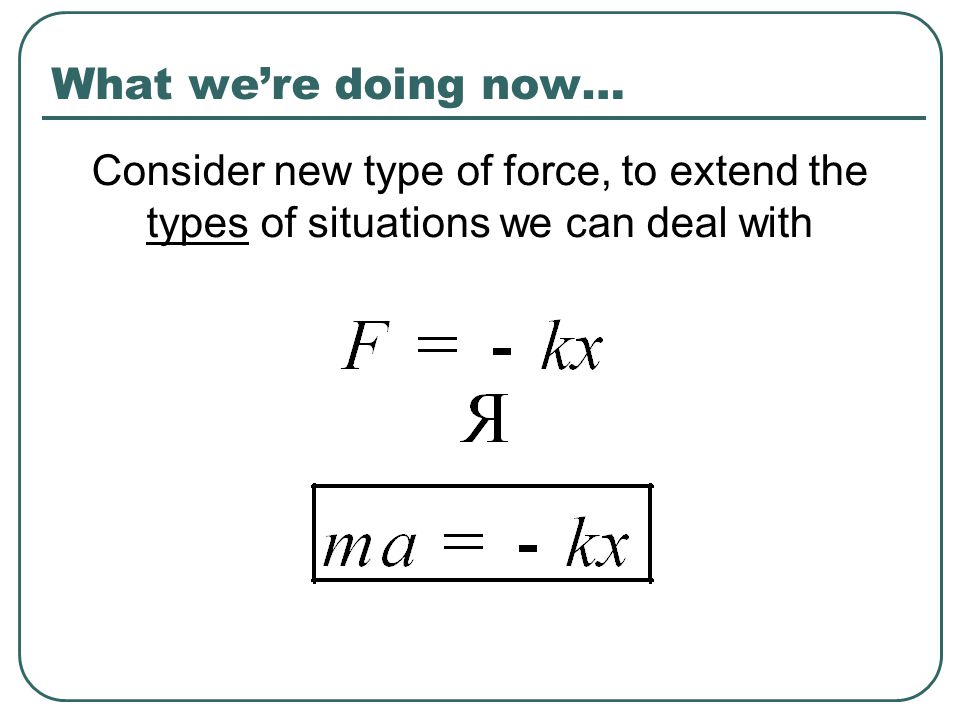What we're doing now… Consider new type of force, to extend the types of situations we can deal with.