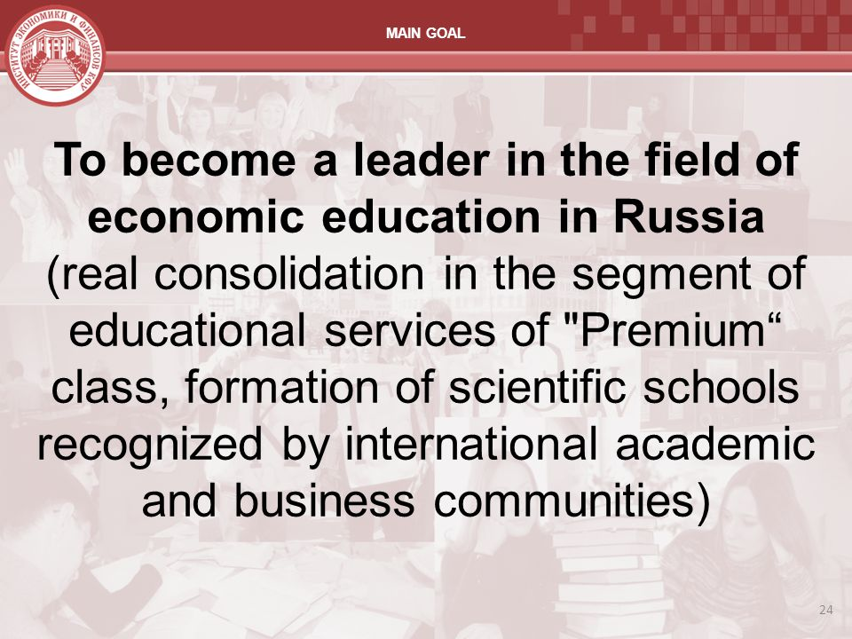 To become a leader in the field of economic education in Russia