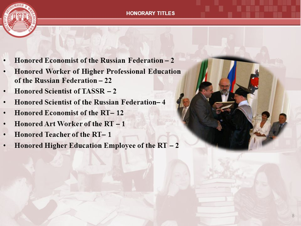 Honored Economist of the Russian Federation – 2