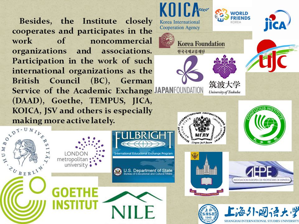 Besides, the Institute closely cooperates and participates in the work of noncommercial organizations and associations.
