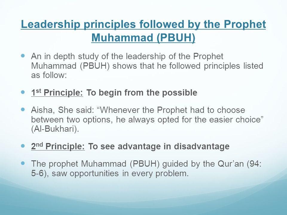 Leadership principles followed by the Prophet Muhammad (PBUH)