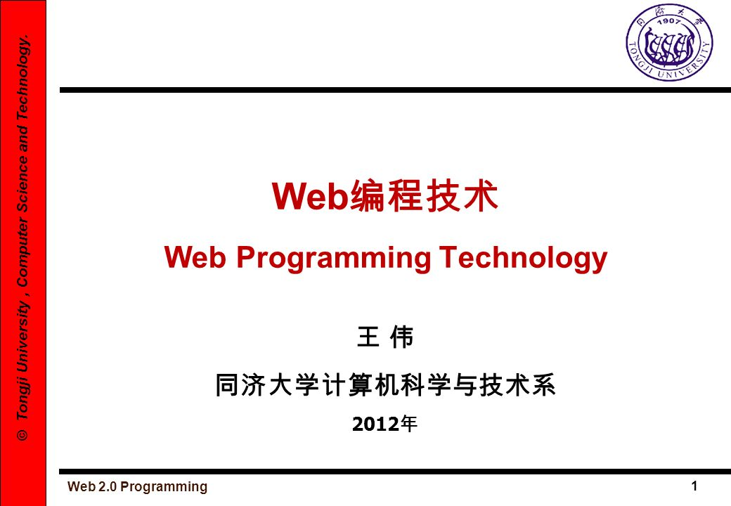 Web编程技术 Web Programming Technology