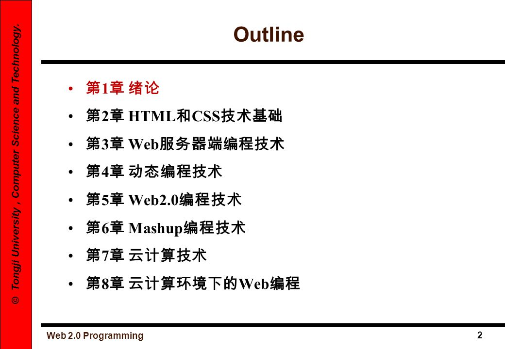 Outline 第1章 绪论 第2章 HTML和CSS技术基础 第3章 Web服务器端编程技术 第4章 动态编程技术