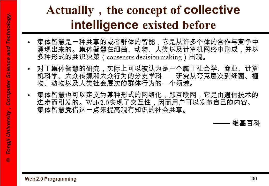 Actuallly,the concept of collective intelligence existed before