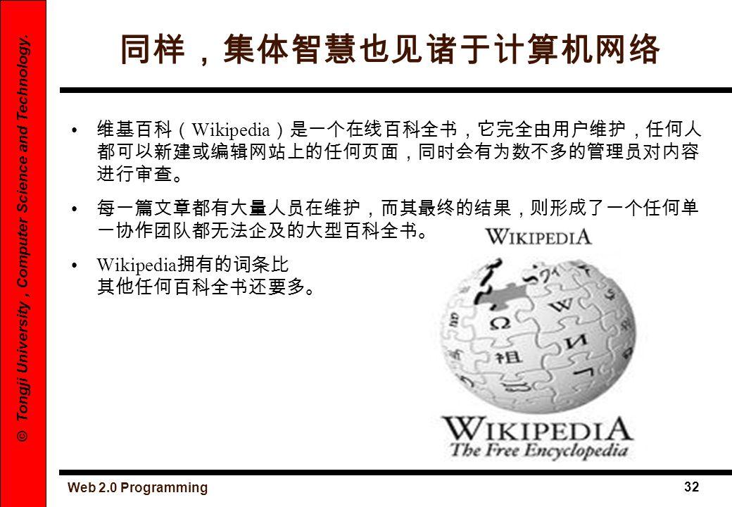 同样,集体智慧也见诸于计算机网络 维基百科(Wikipedia)是一个在线百科全书,它完全由用户维护,任何人都可以新建或编辑网站上的任何页面,同时会有为数不多的管理员对内容进行审查。 每一篇文章都有大量人员在维护,而其最终的结果,则形成了一个任何单一协作团队都无法企及的大型百科全书。