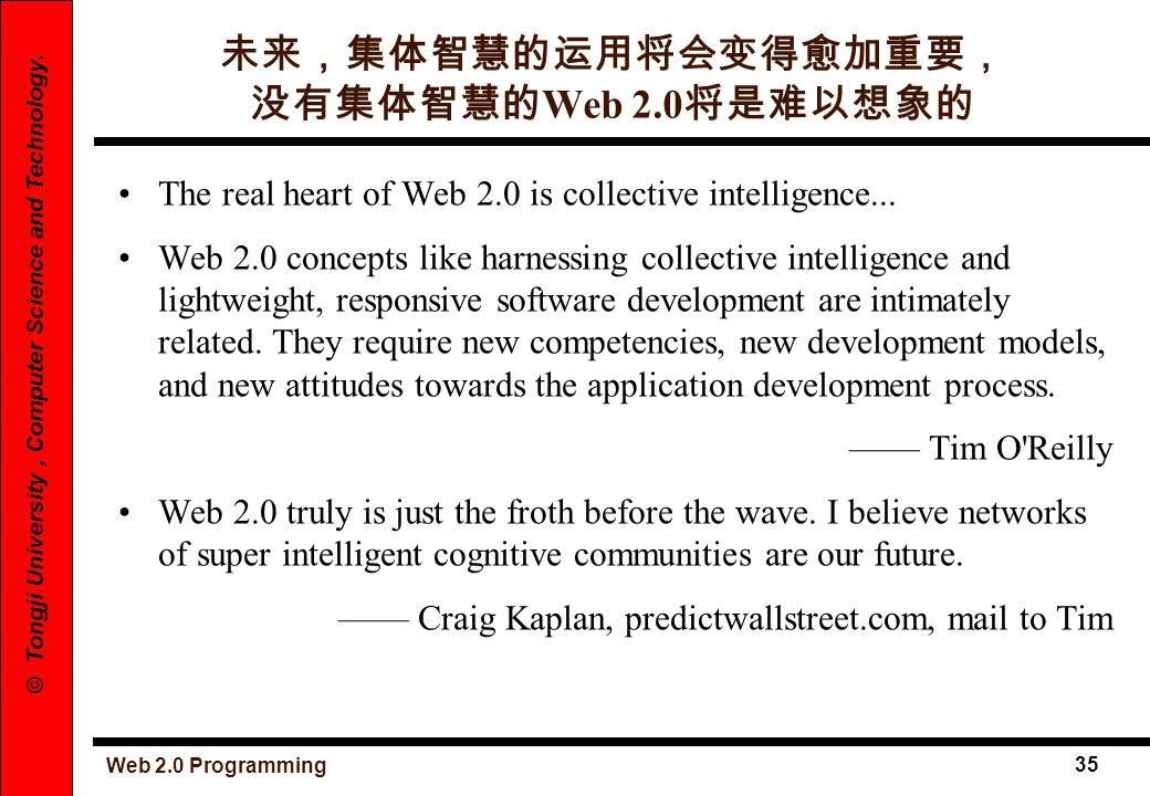未来,集体智慧的运用将会变得愈加重要, 没有集体智慧的Web 2.0将是难以想象的