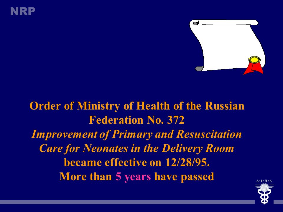 Order of Ministry of Health of the Russian Federation No