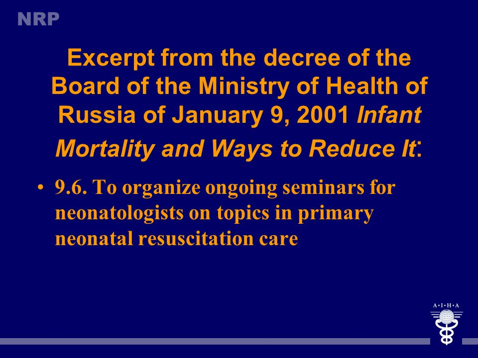 Excerpt from the decree of the Board of the Ministry of Health of Russia of January 9, 2001 Infant Mortality and Ways to Reduce It: