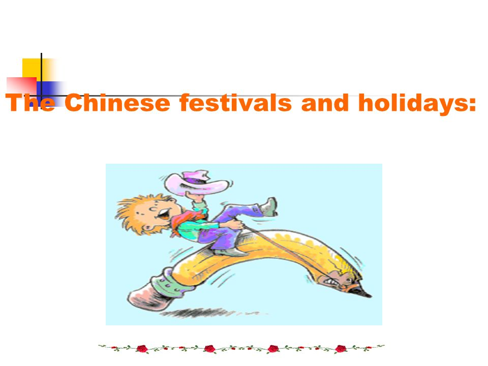 The Chinese festivals and holidays: