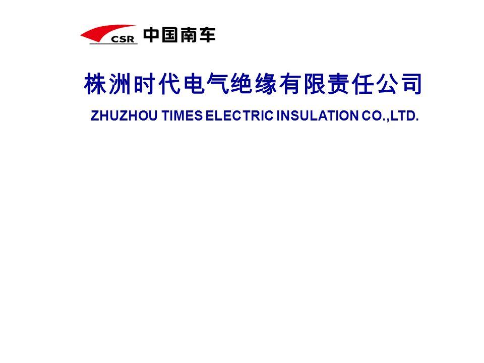 株洲时代电气绝缘有限责任公司 ZHUZHOU TIMES ELECTRIC INSULATION CO.,LTD.