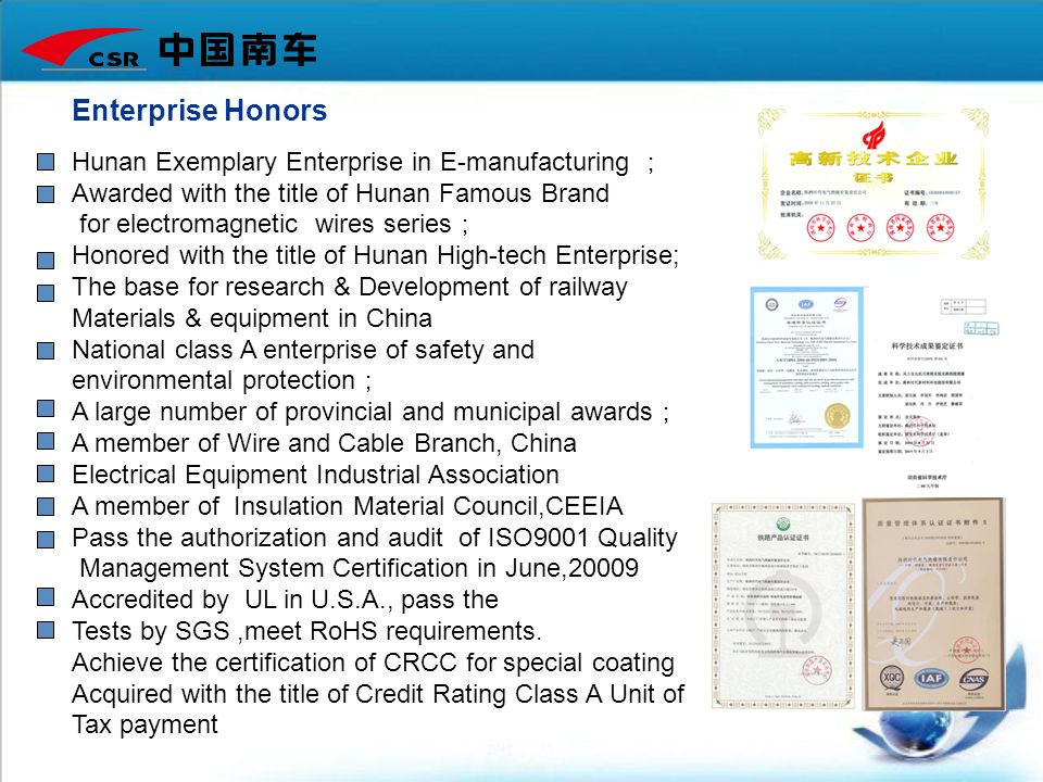 Enterprise Honors Hunan Exemplary Enterprise in E-manufacturing ; Awarded with the title of Hunan Famous Brand.