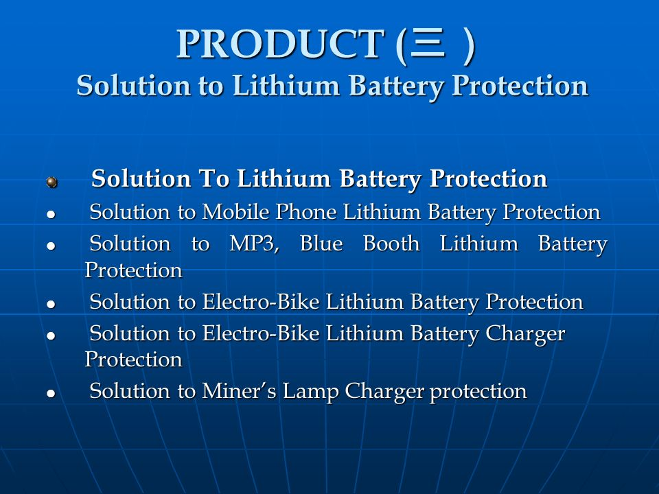 PRODUCT (三) Solution to Lithium Battery Protection