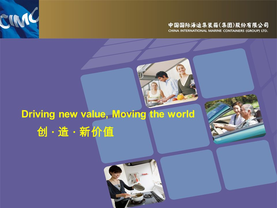 Driving new value, Moving the world