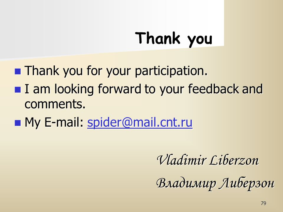 Thank you Vladimir Liberzon Владимир Либерзон