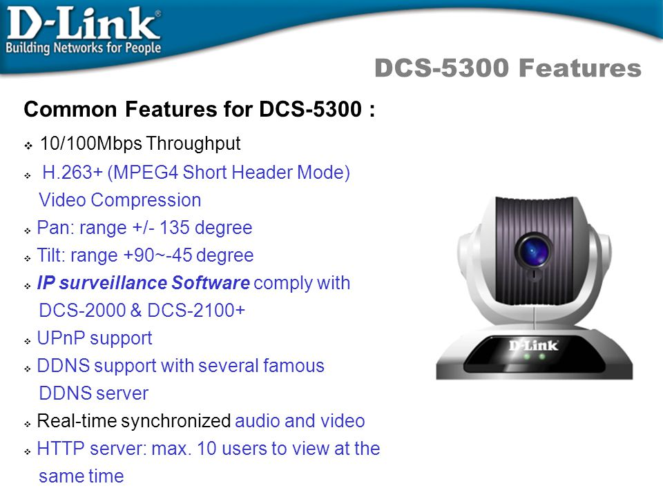 DCS-5300 Features Common Features for DCS-5300 : 10/100Mbps Throughput