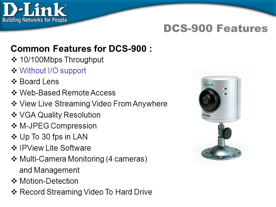 DCS-900 Features Common Features for DCS-900 : 10/100Mbps Throughput