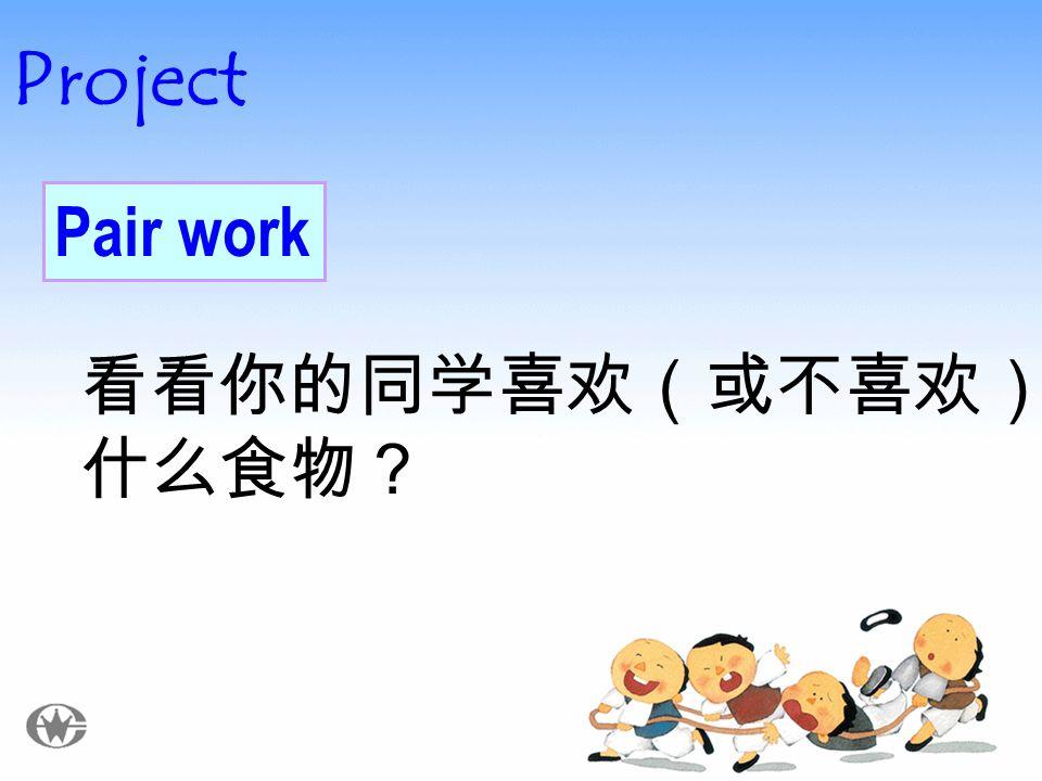 Project Pair work 看看你的同学喜欢(或不喜欢)什么食物?