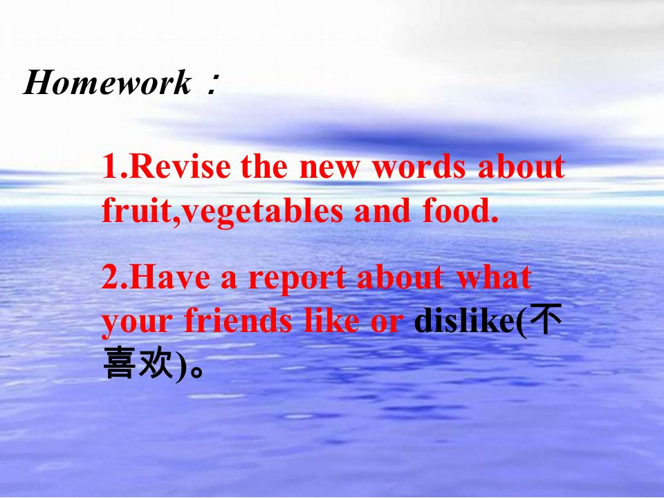 Homework: 1.Revise the new words about fruit,vegetables and food.