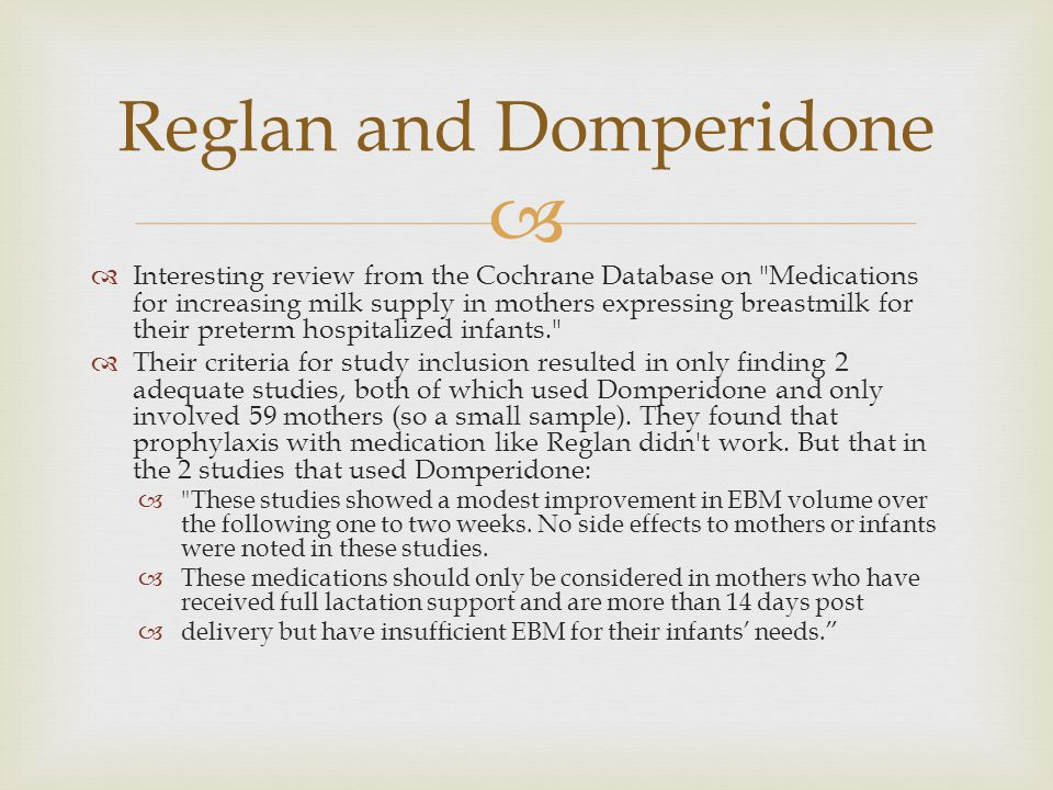 Reglan and Domperidone