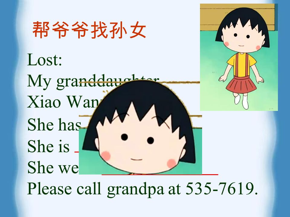 帮爷爷找孙女 Lost: My granddaughter, Xiao Wanzi.