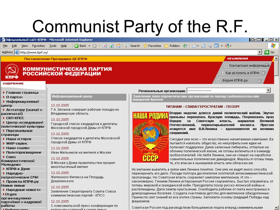 Communist Party of the R.F.