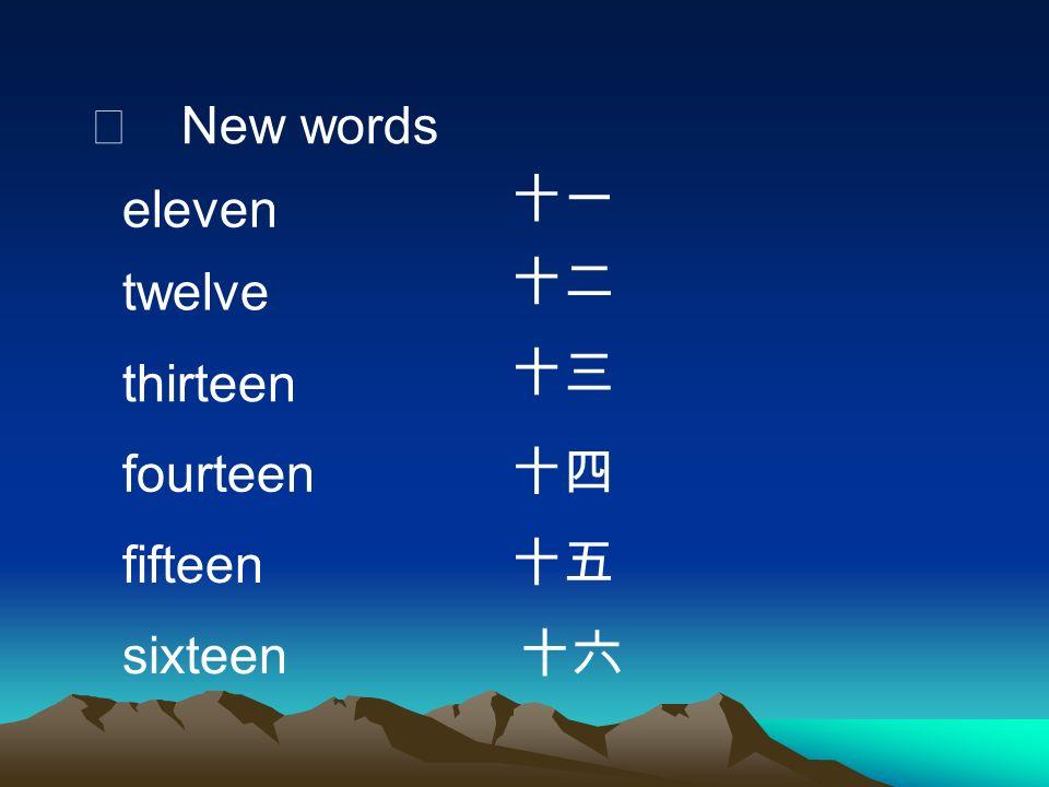 Ⅰ New words 十一 eleven 十二 twelve 十三 thirteen fourteen 十四 fifteen 十五 sixteen 十六