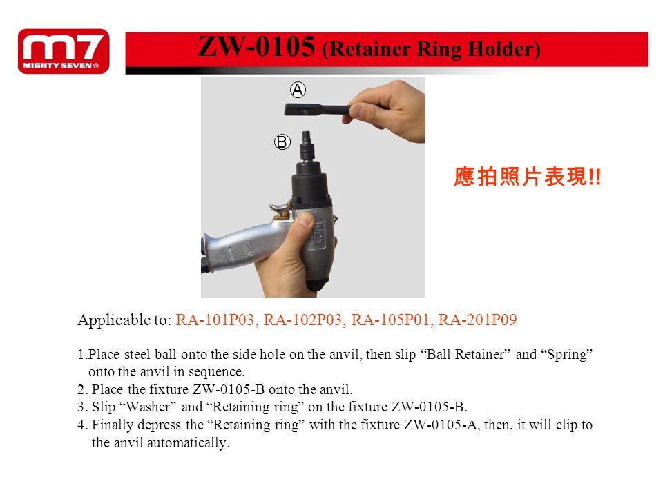 ZW-0105 (Retainer Ring Holder)