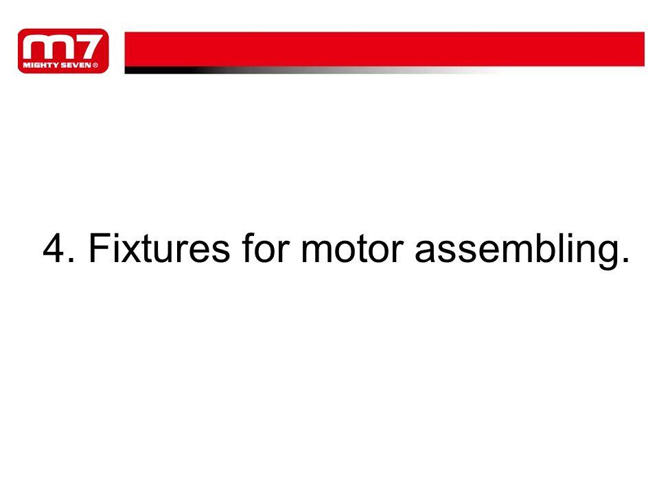 4. Fixtures for motor assembling.