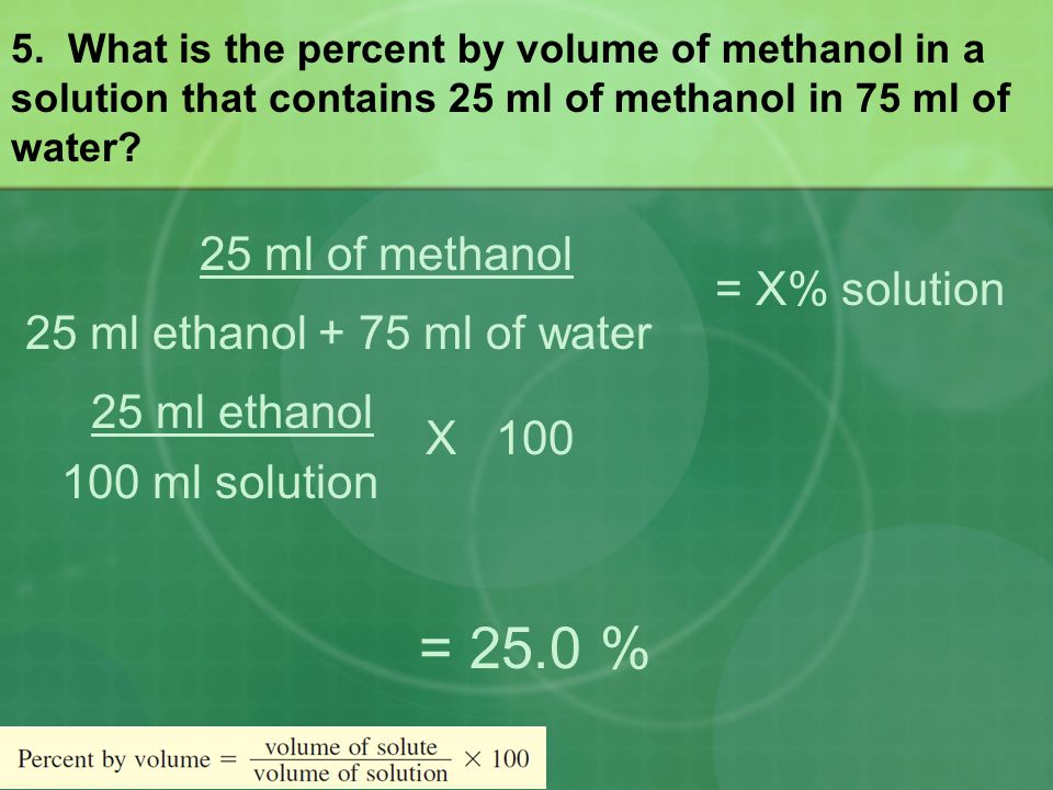 = 25.0 % 25 ml of methanol = X% solution