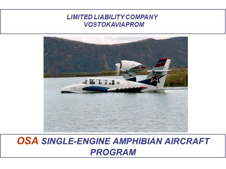 LIMITED LIABILITY COMPANY ОSА SINGLE-ENGINE AMPHIBIAN AIRCRAFT