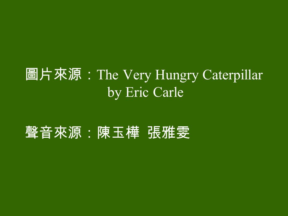 圖片來源:The Very Hungry Caterpillar by Eric Carle
