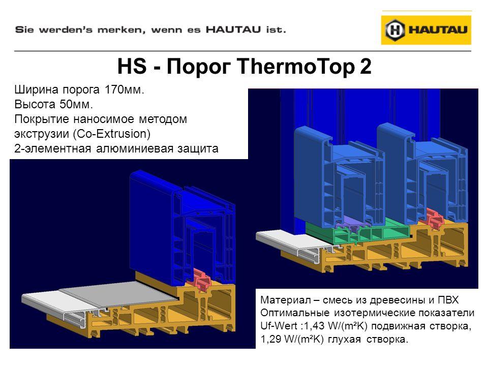 HS - Порог ThermoTop 2 Ширина порога 170мм. Высота 50мм.