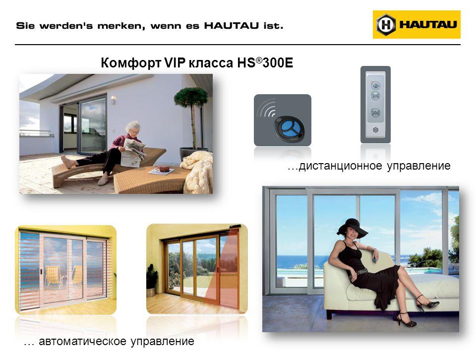 Комфорт VIP класса HS®300E