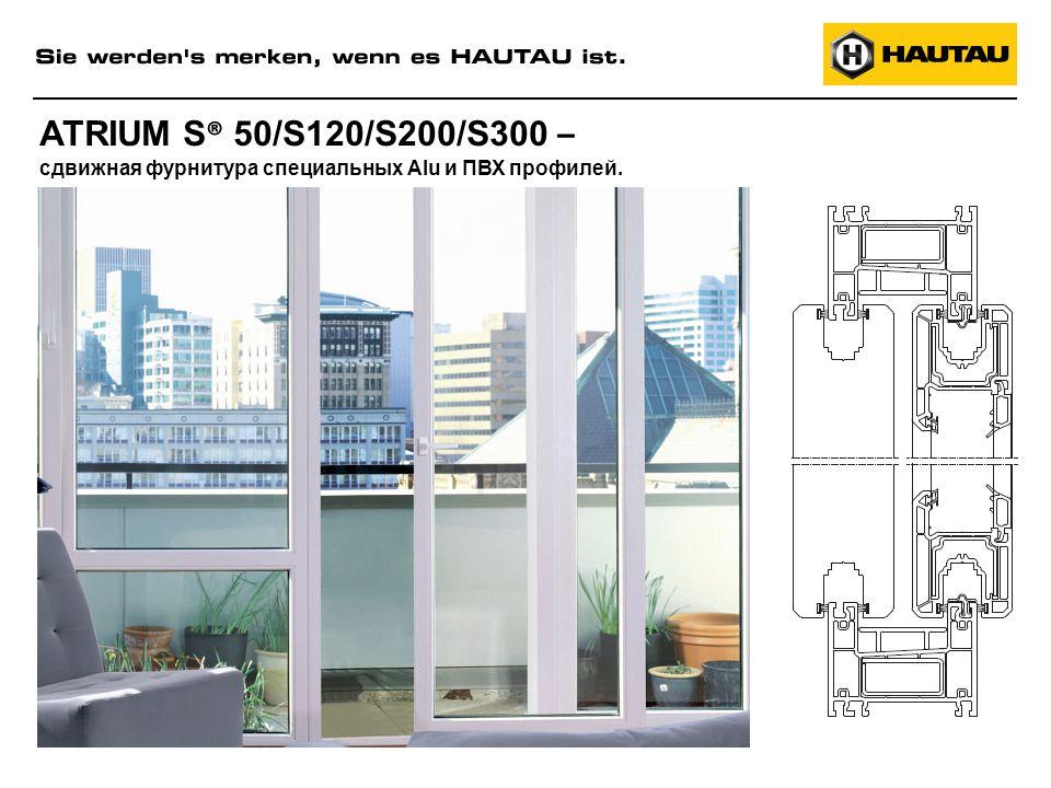 ATRIUM S® 50/S120/S200/S300 – сдвижная фурнитура специальных Alu и ПВХ профилей.