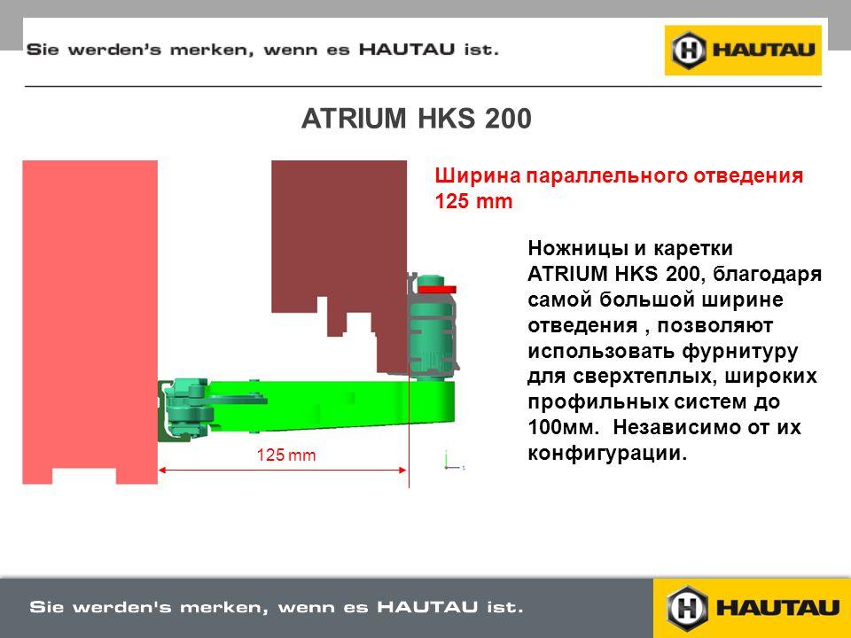ATRIUM HKS 200 Ширина параллельного отведения 125 mm Ножницы и каретки