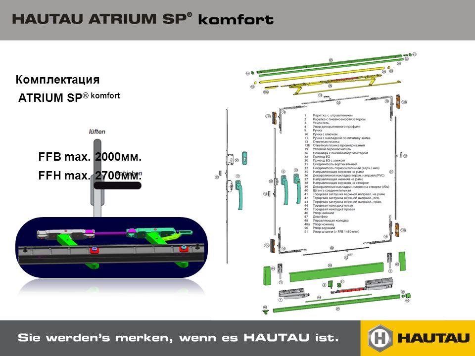 Комплектация ATRIUM SP® komfort FFB max. 2000мм. FFH max. 2700мм.